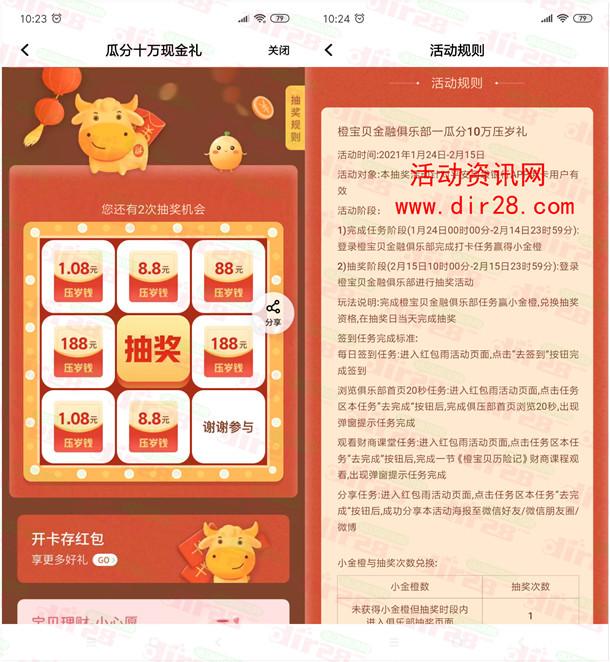 平安口袋银行做任务瓜分10万元现金红包 2月15日可抽奖