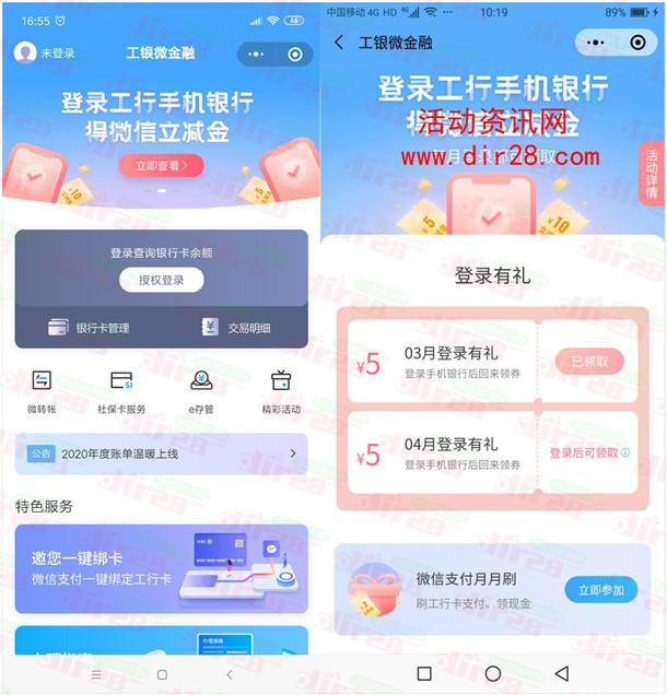 中国工商银行卡每月领取最高12元微信立减金 亲测秒到账