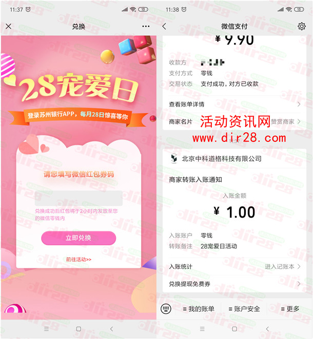 苏州银行28宠爱日活动抽1-88元微信红包 亲测中1元推零钱