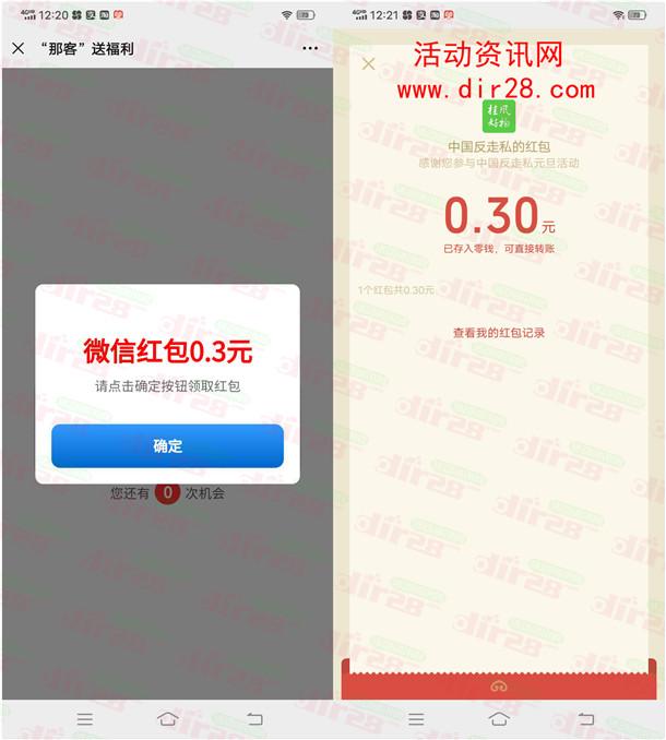 中国反走私元旦7天乐活动抽0.3-5元微信红包 亲测中0.3元
