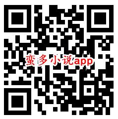 蛮多小说、爱步app登录秒领0.6元微信红包 亲测秒到账