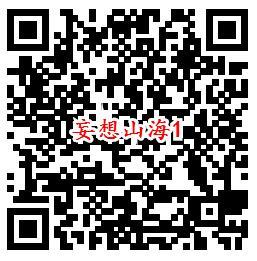 妄想山海手游QQ端多个活动领8-1888个Q币、现金红包