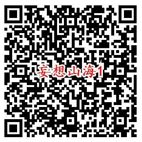 妄想山海手游微信端多个活动领取1-188元微信红包奖励