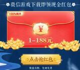 妄想山海手游微信端2个活动领取1-188元微信红包奖励
