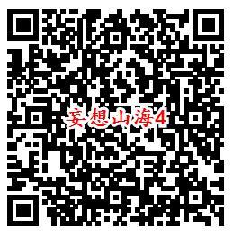妄想山海手游QQ端6个活动领取8-1888个Q币、现金红包