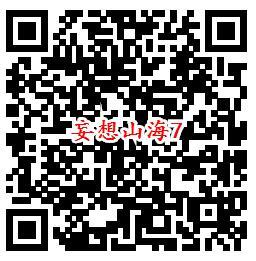 妄想山海手游QQ端9个活动领取8-1888个Q币、现金红包