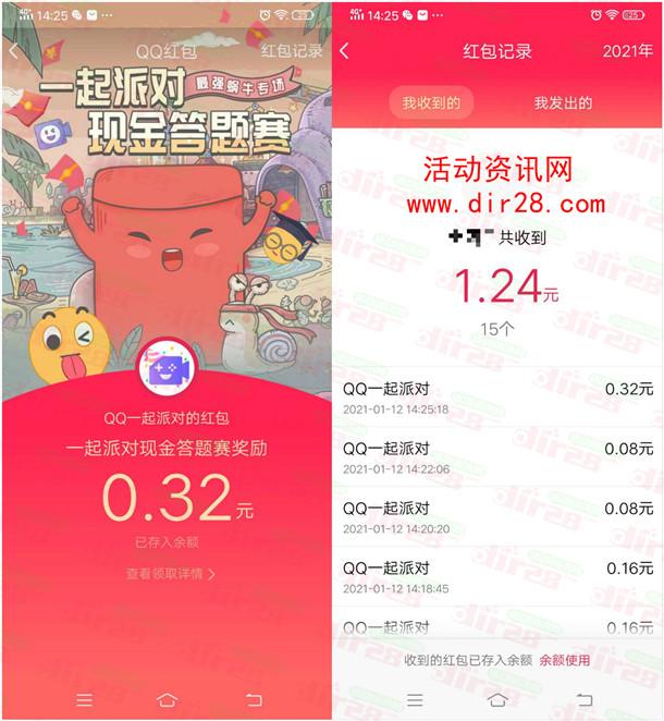 手机QQ一起派对答题领最高666元现金 亲测1.24元秒到