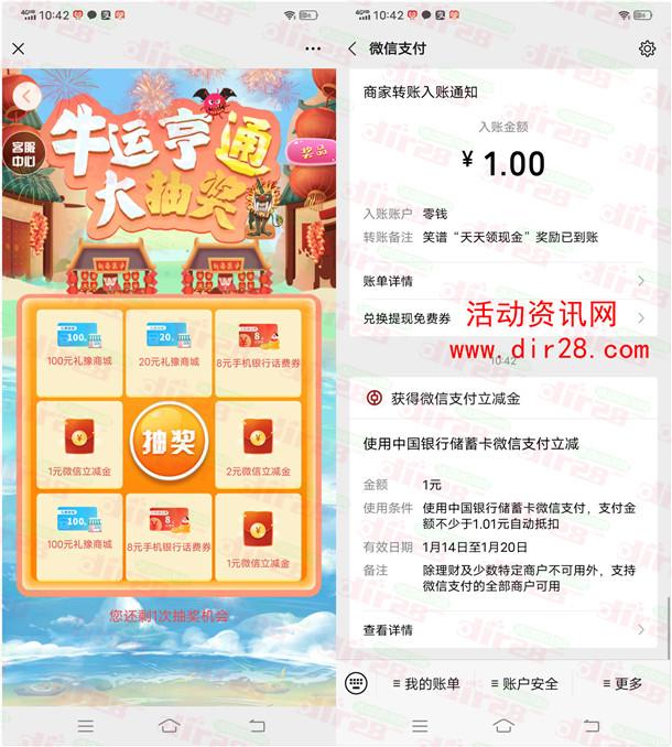 中国银行消灭病毒抽1-2元微信支付立减金 亲测中1元秒到