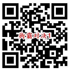 街霸对决手游QQ新一期注册试玩领8-188个Q币 数量限量