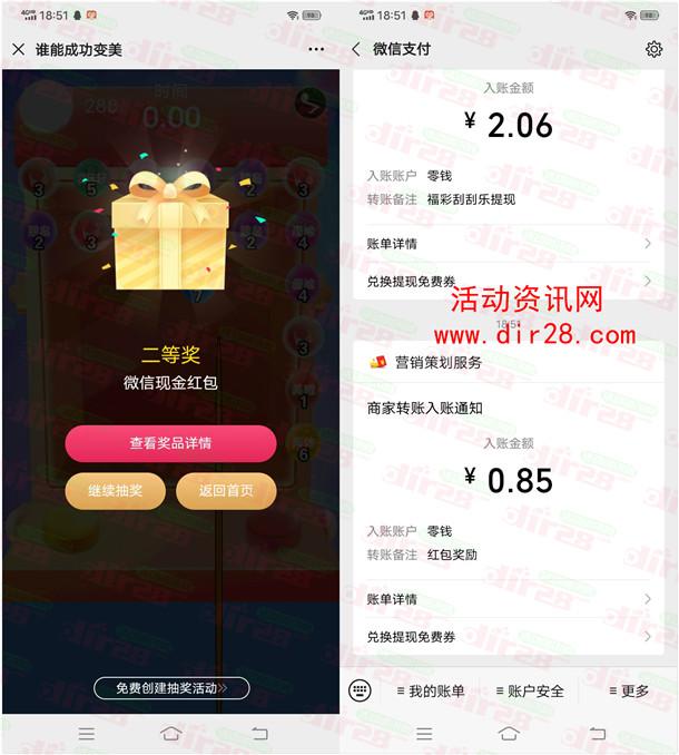 广州美莱谁能成功变美小游戏抽随机微信红包 亲测中0.85元