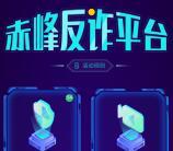平安赤峰反诈互动平台答题活动抽1-10元微信红包奖励