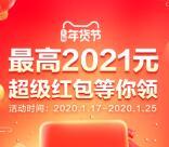 淘宝年货节超级红包领取最高2121元红包 每天3次机会