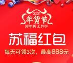 苏宁易购0撸实物商品包邮 每天领最高888元无敌券红包