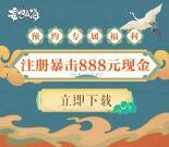 妄想山海手游注册领最高888元现金、6个Q币 亲测秒到
