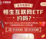 华夏基金恒生互联网订阅抽10万个微信红包 亲测中0.51元