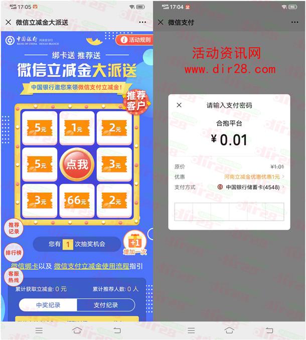 中国银行支付0.01元领1-66元微信支付立减金 亲测中3元