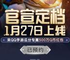 梦想新大陆预约分享抽1-888个Q币卡券 手游上线可兑换