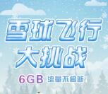 和粉俱乐部雪球飞行大挑战领200M-6G移动手机流量奖励