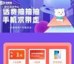 中国联通沃门户微信抽1-10元手机话费、美团外卖红包