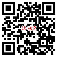支付宝新春2个活动抽最高88元现金红包 亲测中0.36元