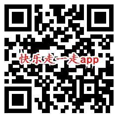 快乐走一走、悦动族app登录领取0.6元微信红包秒推零钱