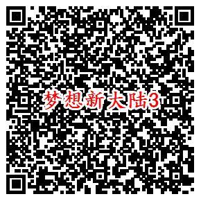 梦想新大陆手游微信端3个活动领5-188元微信红包奖励