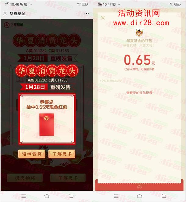 华夏基金消费知识大闯关抽5万个微信红包 亲测中0.65元