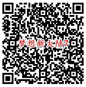 梦想新大陆手游微信端7个活动领5-188元微信红包奖励