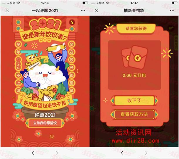 VIP陪练许愿煮饺子抽1.66-8.88元微信红包 亲测中2.66元