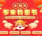 QQ小游戏岁末特惠节领取0.1-1000元现金红包 数量限量