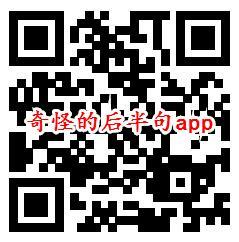 奇怪的后半句、一起喵喵喵app领取0.6元微信红包推零钱