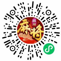 哥哥四川麻将小程序简单领取0.3元微信红包 亲测推零钱