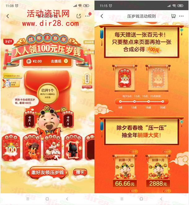 京东春节压岁钱活动送最高36888元现金 满10元可提现微信