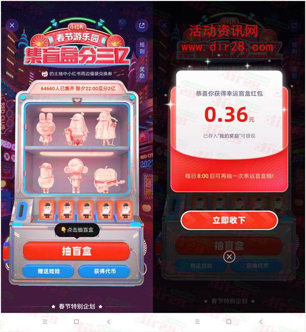小红书春节游乐园集盲盒瓜分3亿元现金红包 2月11日瓜分