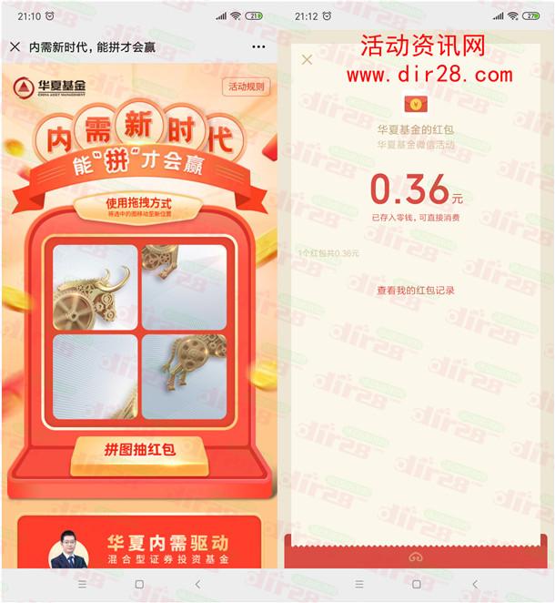 华夏基金能拼才能赢拼图抽随机微信红包 亲测中0.36元