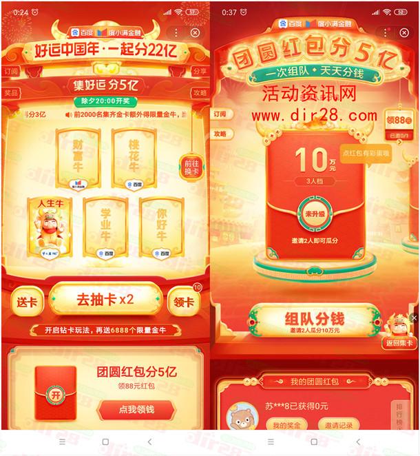 百度好运中国年集卡和组队瓜分22亿元现金 2月11日瓜分