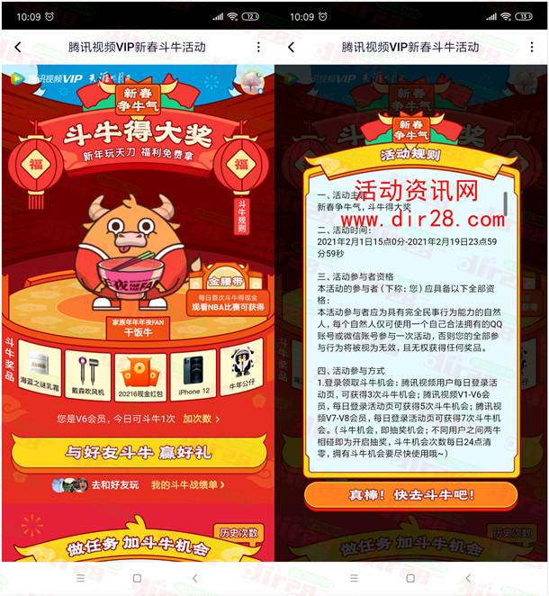 腾讯视频新春斗牛抽最高20216元现金 可提现微信和QQ
