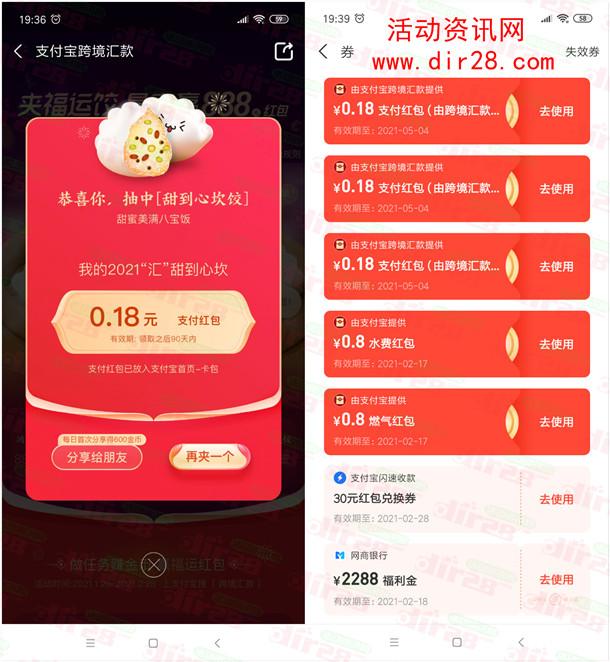 支付宝夹福运饺抽0.18-888.88元通用红包 亲测中0.54元
