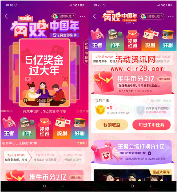 微视有戏中国年集牛币和打榜瓜分5亿现金红包 多个活动