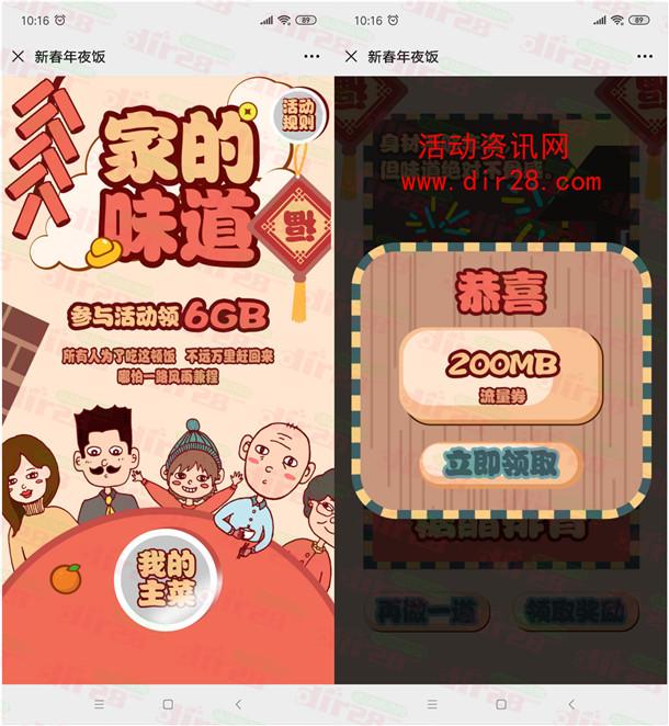 和粉俱乐部新春年夜饭领取200M-6G移动手机流量奖励
