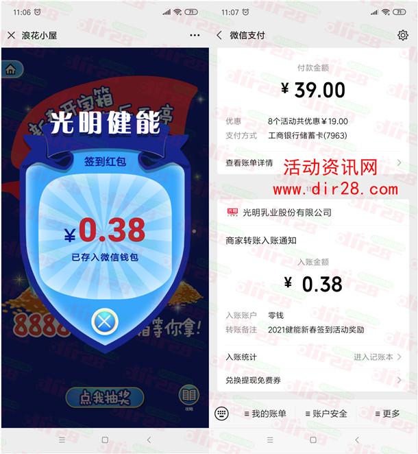 光明乐在新鲜开宝箱抽0.38-8888元微信红包 亲测中0.38元