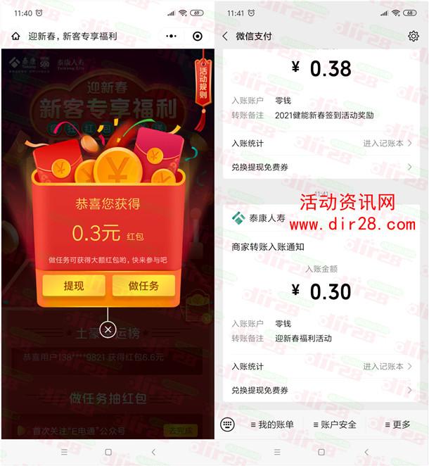 泰康人寿E电通迎新春抽0.3-88.88元微信红包 亲测中0.3元