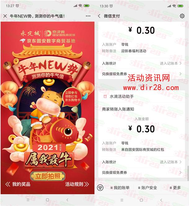 京津冀测测你的牛气值抽0.3-188元微信红包 亲测中0.3元