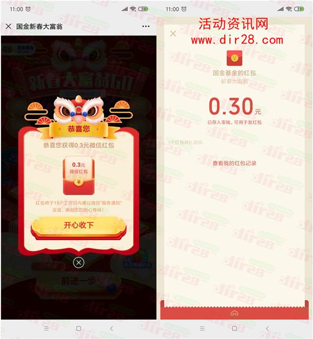 国金基金新春大富翁瓜分5000元微信红包 亲测中0.3元