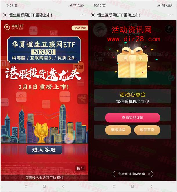 华夏基金恒生互联网上市答题抽1万个微信红包 亲测二中一