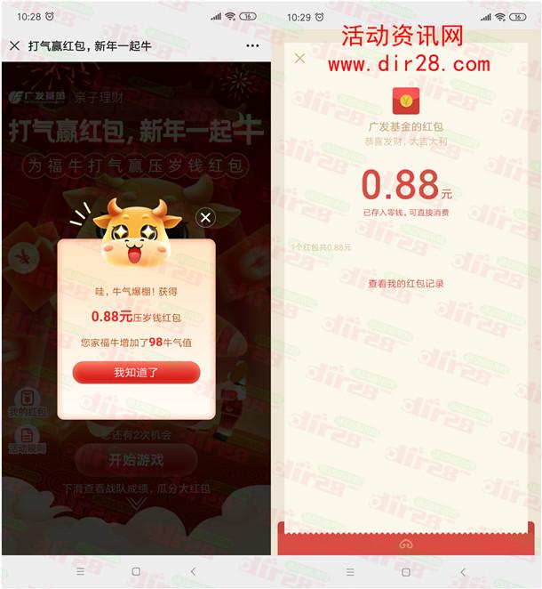广发基金打气赢红包瓜分10万元微信红包 亲测中0.88元