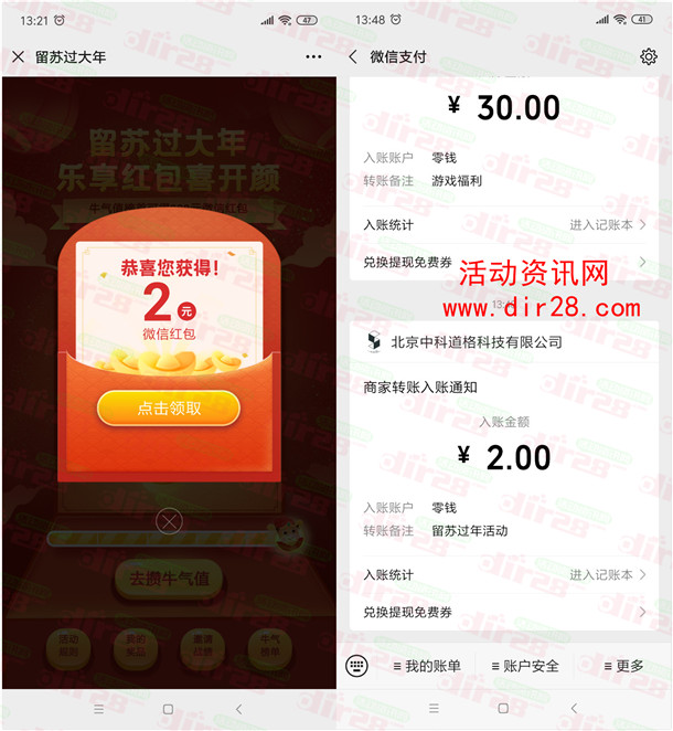 苏州银行留苏过大年活动抽1-888元微信红包 亲测中2元