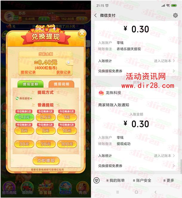 农场乐翻天、红云视频极速版app领0.6元微信红包秒到账
