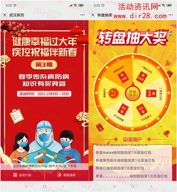 武汉疾控健康幸福过大年活动答题抽1-50元微信红包奖励