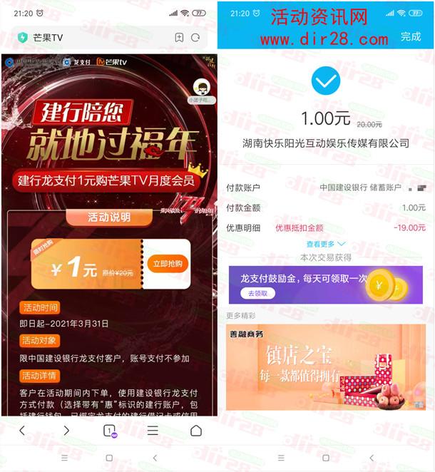 中国建设银行龙支付1元购买1个月芒果TV会员 亲测秒到账
